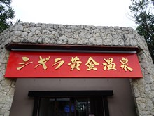 26.日本最南端の天然温泉
