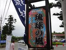 33.琉球離島マーケット 琉球の風