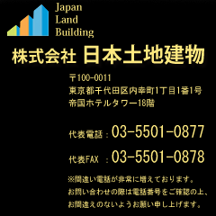 株式会社日本土地建物
